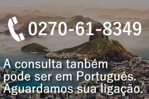 ポルトガル語対応可能