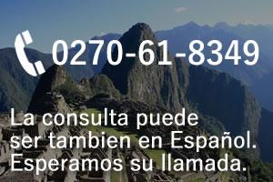 スペイン語対応可能